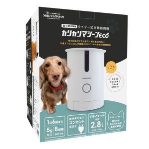 自動給餌器カリカリマシーンECO  小型犬の消化器への負担を軽減する少量&多回給餌モデル ステンレストレイ付