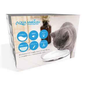 アクアメビウス 猫 犬 水飲み器 自動給水器 2l 超静音 日本メーカー安心1年保証サポート 活性炭...