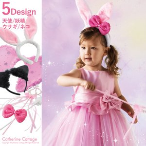 ハロウィン 子供  変身コスチュームセット ウサギ 猫 妖精 天使 ONB DO [セール 返品不可]