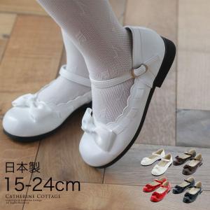 子供フォーマルシューズ 子ども靴 キッズシューズ 入学式 結婚式 発表会 はしごリボンのシューズ 女の子 純日本製 TAK|catherine