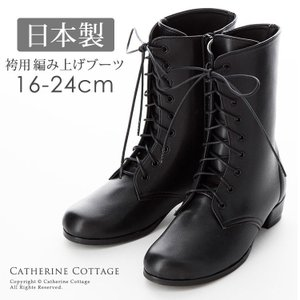 日本製高級子供靴 袴用 編み上げブーツ ブラック16 17 ...