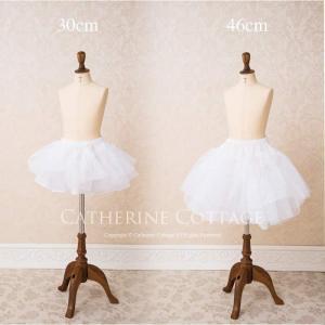 キッズドレス用 パニエ 46cm丈・30cm丈 ボリュームアップパニエ 女の子 子供服 フォーマル キャサリンコテージ