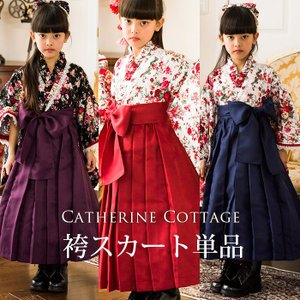 袴スカート単品 卒業式  卒園式 謝恩会 七五三 雛祭りに 女の子 3歳 7歳 和服 着物  子ども着物 子ども服