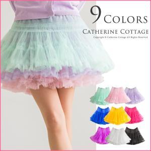 パニエ カラーチュチュスカート チュール キッズ 女の子 レディース フリーサイズ [YUP12]|catherine