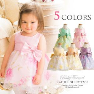 ベビードレス 女の子 子供服 ワンピース 花柄オーガンジードレス 80cm 90cm [YUP12] ONB OG [TS]|catherine
