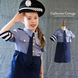 子供の仮装で人気の、お仕事シリーズ。 女の子の憧れの職業・婦警さんになれるコスチュームセットです。 ...