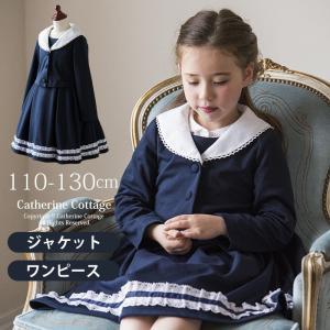 女の子スーツ 入学式 セーラー襟スーツ 子供服 キッズ フォ...