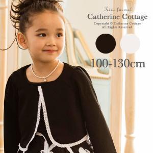 子供ボレロ カーディガン 上品フォーマルボレロ 結婚式・発表会・七五三 110 120 130|catherine