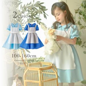 ハロウィン 仮装 女の子 子供用 衣装 アリス コスチュームセット 100 110 120 130 140 150 cm