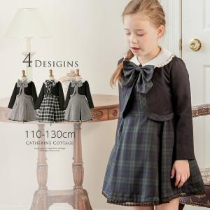 入学式 子供服 女 小学校 襟付きボレロとチェックワンピース スーツセット 女子 110 120 130 ONB DT [セール 返品不可]