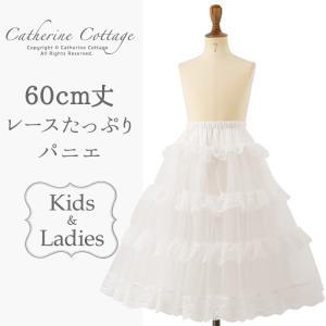 パニエ レースたっぷりゴージャスパニエ 60cm 女の子 白 ホワイト ロリィタ ロリータ catherine