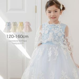 子供ドレス 発表会 結婚式 スカラップボタニカル刺繍チュールレースケープ&ドレス 120 130 140 150 160 cm  TAK catherine