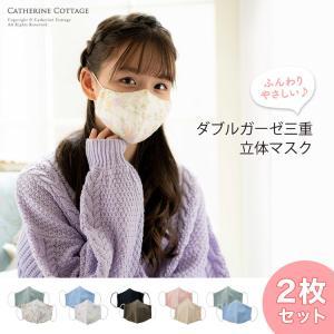 ガーゼマスク 子供 レディース 小さめサイズ 立体形状 布マスク  洗える 花粉 ウイルス 予防  [YUP4] catherine