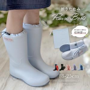 キッズ 長靴 携帯 丸めてコンパクトに持ち運べるレインブーツ 女の子 男の子 男女兼用 18 19 20 21 22 23cm FRSP|catherine