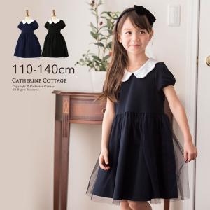 子供服 スカラップ襟チュールスカート半袖ワンピース 女の子 カットソー 110 120 130 140cm
