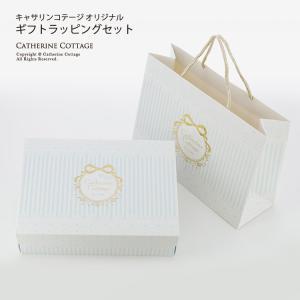 ギフトボックス ラッピング資材 おしゃれな箱と紙袋のセット 出産祝い ベビーギフト お誕生日プレゼント お祝い お礼 TAK|catherine