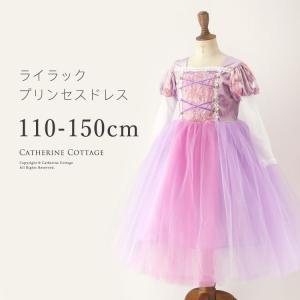 ハロウィン仮装 子供 女の子 ライラックプリンセスドレス コスチューム 110 120 130 140 150 cm 仮装 キッズドレス 子供ドレス TAK