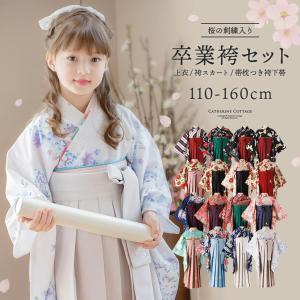 卒業式 小学校  卒園式 女の子 袴セット  着付け簡単刺繍入り袴 和装セット ジュニア 110 120 130 140 150 160 cm