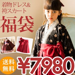 福袋 女の子 子供着物ドレス袴セット100cm-130cm ...