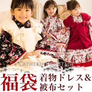 着物ドレス&被布セット福袋 100-110cm 七五三 ひな祭り 卒園 雛祭り FRSP ...