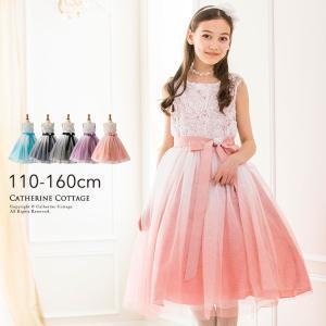 子どもドレス 結婚式 ジュニア 巻き薔薇のグラデーション チュールスカートドレス フォーマル 110...