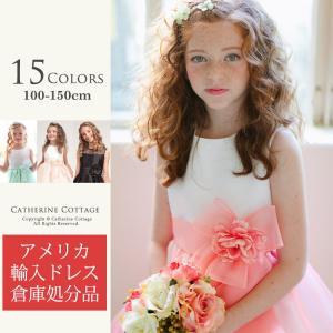 子供ドレス ピアノ発表会 ドレス 倉庫処分品 100 110 120 130 140 150 cm [処分価格 返品不可]
