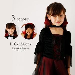 ハロウィン衣装 子供 男の子 女の子 吸血鬼風 ドラキュラ風 ヴァンパイア風 デビルマン風 デビルガール風[4 5 6 7 8 9才 黒 赤]キッズ TAK|catherine