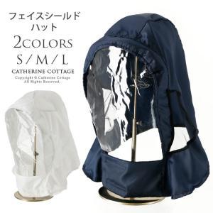 フェイスカバー 透明窓付きフェイスシールドハット 帽子 防護シールド 白 ネイビー 紺 飛沫対策 花粉対策 TAK catherine