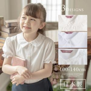 日本製 子供服 女の子 半袖 刺繍ブラウス フォーマル 白 ...