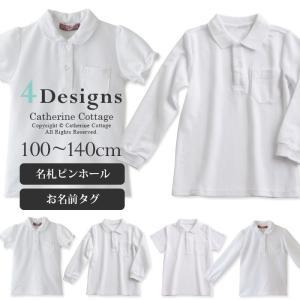女の子用 男女兼用白ポロシャツ スクールポロ  男の子用 白  半袖 長袖  100 110 120...