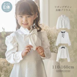 子供服 リボン付き フォーマル長袖白ブラウス 女の子  110 120 130 140 150 160 170cm Lサイズ   [YUPS6] FRSP