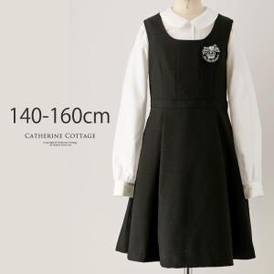 卒業式 女の子 小学校 子供フォーマル 卒服  ジュニア ブラックジャンパースカート&長袖白ブラウスセット 140 150 160 cm|catherine