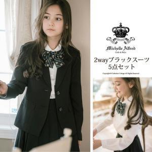 子供スーツ 女の子 卒業式 卒服 スカートスーツセット  キ...