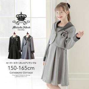 卒業式 小学校 女子 スーツ 卒服 女の子 セーラーカラーボレロ&タックワンピースアンサンブル 150 160 165cm TAK|catherine