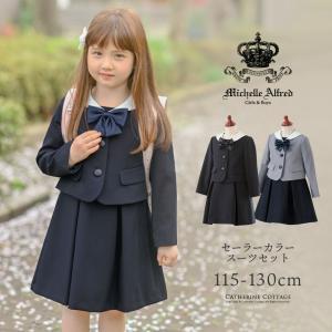 入学式 子供スーツ 女の子  セ...