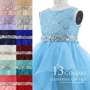 発表会 衣装 子供ドレス 結婚式 女の子 キッズ ビジューベルトドレス  120 130 140 150 155 cm|catherine