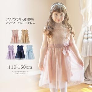 結婚式 発表会 女子 子ども キッズ ドレス アンティークカラーレース&チュールドレス 110 120 130 140cmの画像