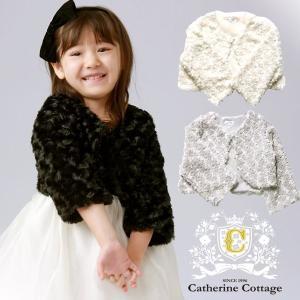 子供ドレス用ボレロ 子供フォーマルドレス プードルファーカーディガン FRSP TAK catherine
