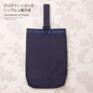 上履き入れ シューズ バッグ 清楚な濃紺のシンプル上履きバッグ 入学準備 受験用に [YUP4]|catherine
