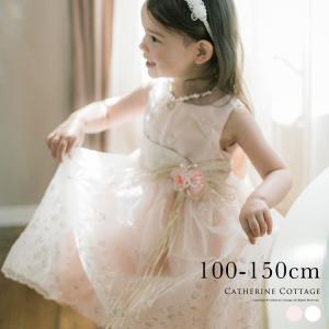 透明感のあるオーガンジーに、淡いカラーの刺繍をたっぷりと施したドレスです。  【素材】ポリエステル1...