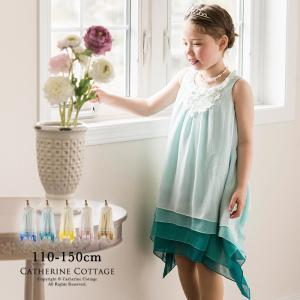 986639b93e0caa 子供ドレス 女の子 ワンピース フォーマル グラデーションシフォンドレス 110-150cm