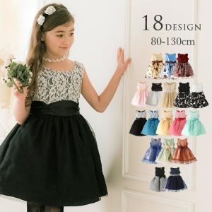 子供ドレス 結婚式 発表会 女の子 子供服 フォーマル レース チュール フロッキー 花柄 ワンピース 90 100 110 120 130|catherine