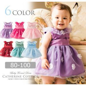 べビードレス 結婚式 女の子 フォーマル 子ども 80 90 100 妖精のようなオーガンジーとお花のカラーべビードレス ONB OG [TS]|catherine