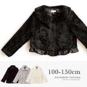 子供服 女の子 フェイクファーコート アウター 100 110 cm TAK|catherine