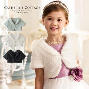子供服 ボレロ 発表会 結婚式 女の子 襟付きファーボレロ 110 120 130 140 150 160cm|catherine