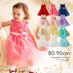 ベビードレス バラいっぱいラメチュールベビードレス 子供ドレス 発表会 80 90 cm|catherine