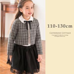 入学式 女の子スーツ  ツイードアンサンブルスーツ2点セット...