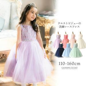 子供ドレス発表会 衣装 結婚式 女の子 子供 ウエストビジューの洗練レースドレス 110 120 1...