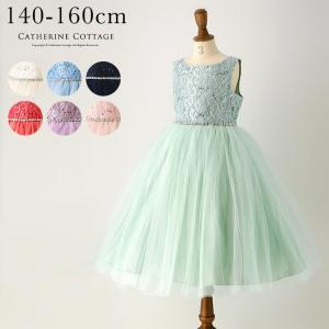 発表会 ドレス 結婚式 子供 女の子 ウエストビジューの洗練レースドレス 140 150 160 cm ONB YM [セール]