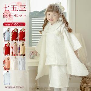 七五三 被布セット 3歳 着物 3点セット 女の子 100cm 青 ピンク 白 赤 着付け簡単 和装...